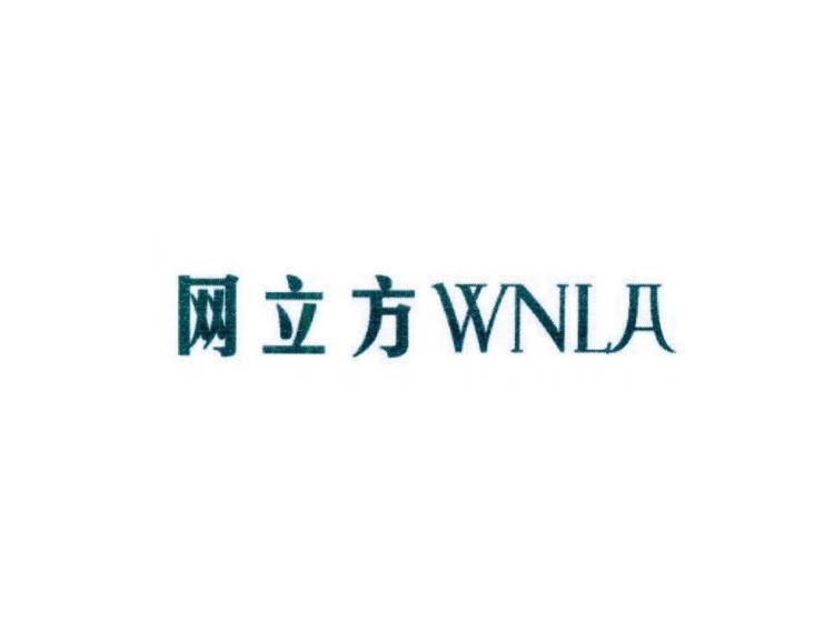 网立方 WNLA
