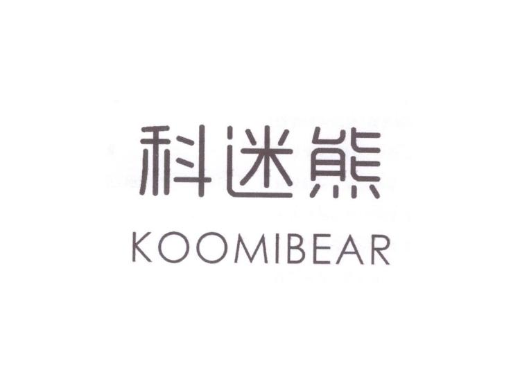 科迷熊 KOOMIBEAR