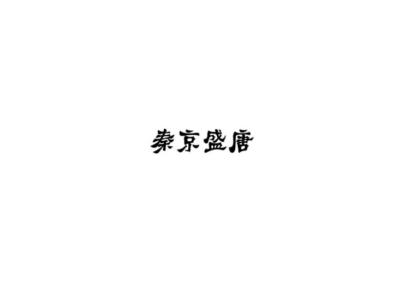秦京盛唐商标转让