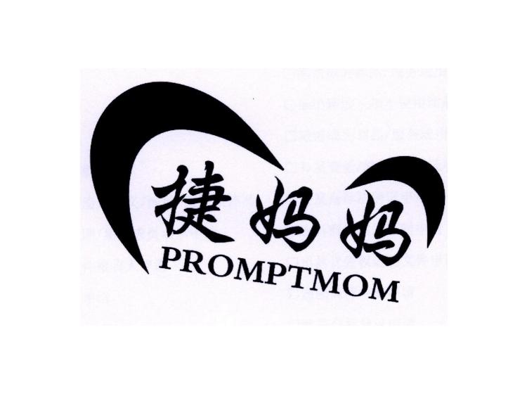 捷妈妈 PROMPTMOM