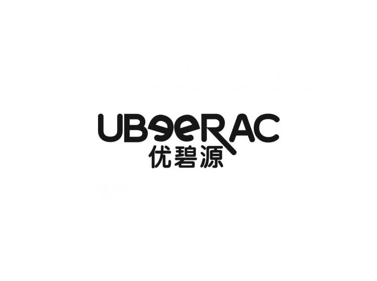 优碧源  UBEERAC