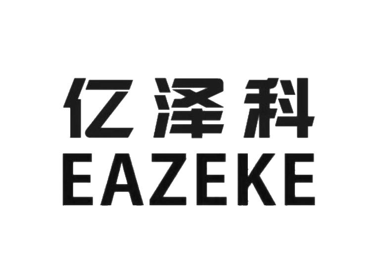 亿泽科EAZEKE商标