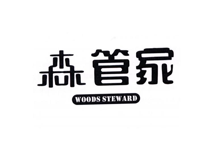 森管家 WOODS STEWARD