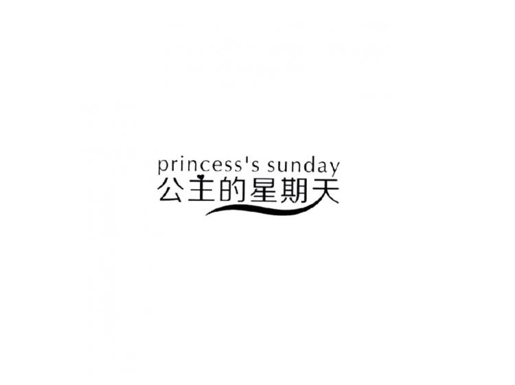 公主的星期天  PRINCESS'S SUNDAY