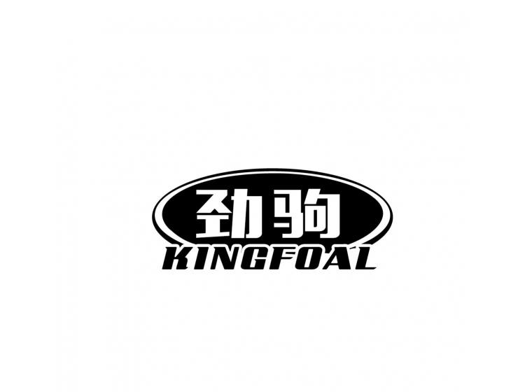 劲驹KINGFOAL
