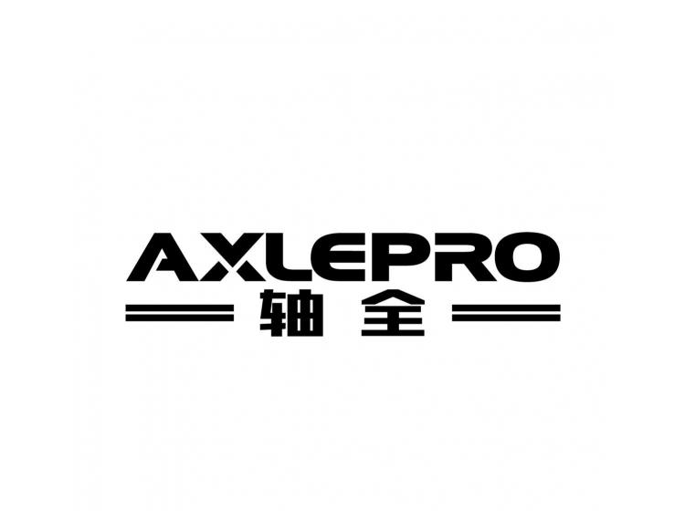 轴全 AXLEPRO