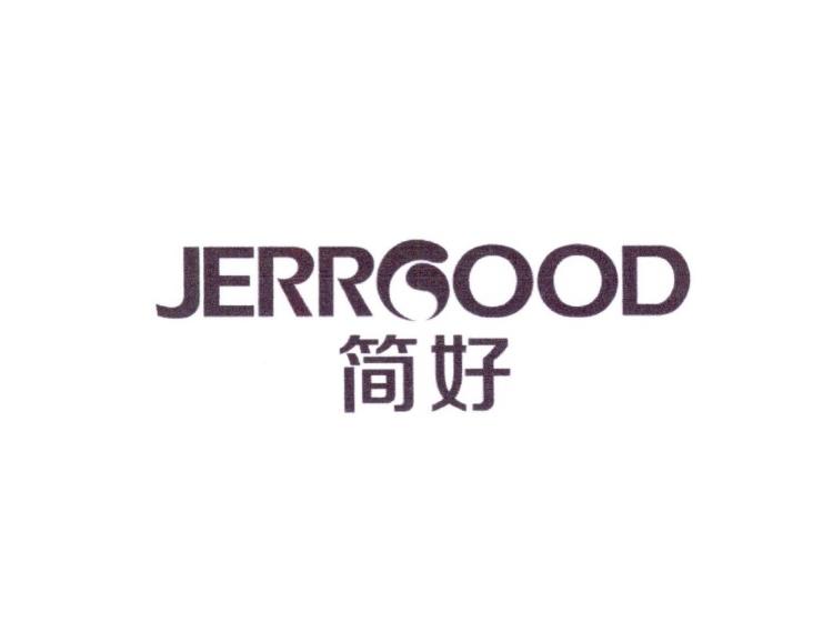 簡好 JERRGOOD