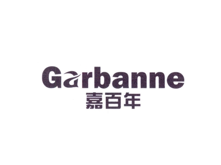 嘉百年 GARBANNE