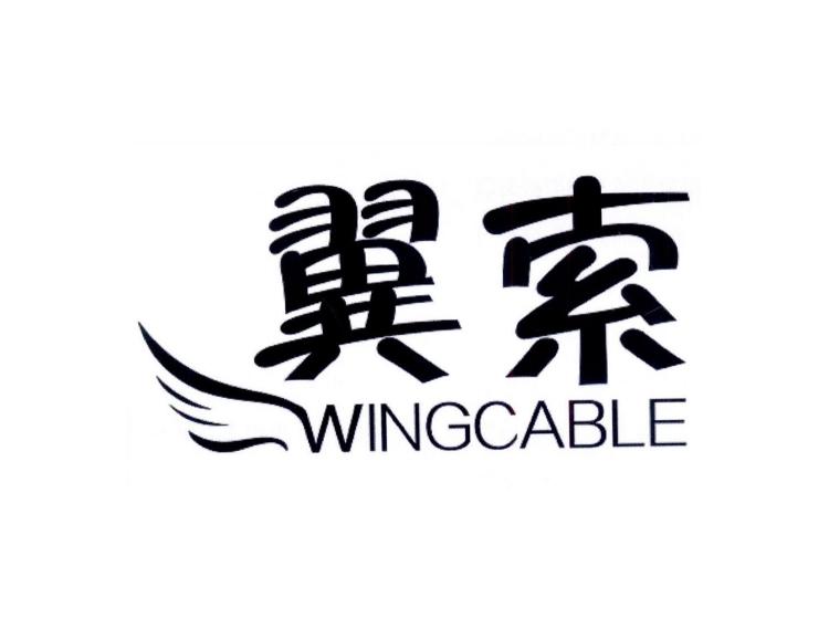 翼索 WINGCABLE