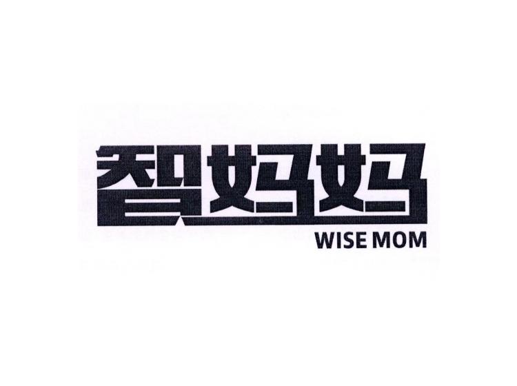 智妈妈 WISE MOM