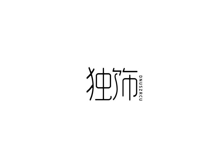 独饰 DNUSZRCU