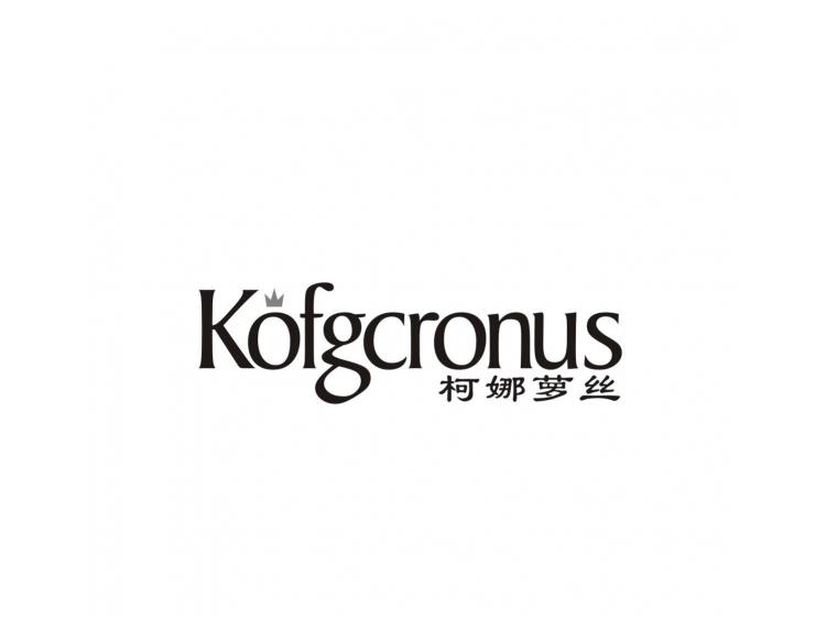 柯娜萝丝 KOFGCRONUS