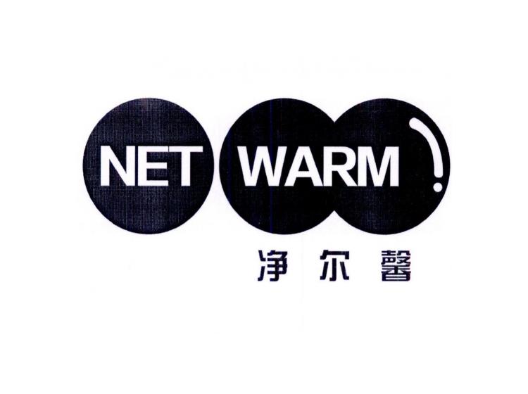 净尔馨 NET WARM