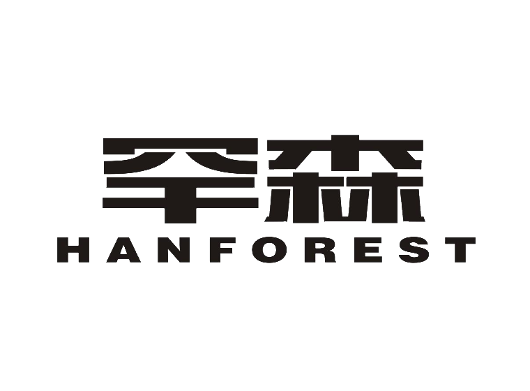 罕森 HANFOREST