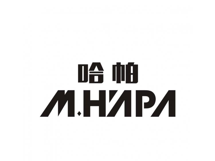 哈帕 M.HAPA