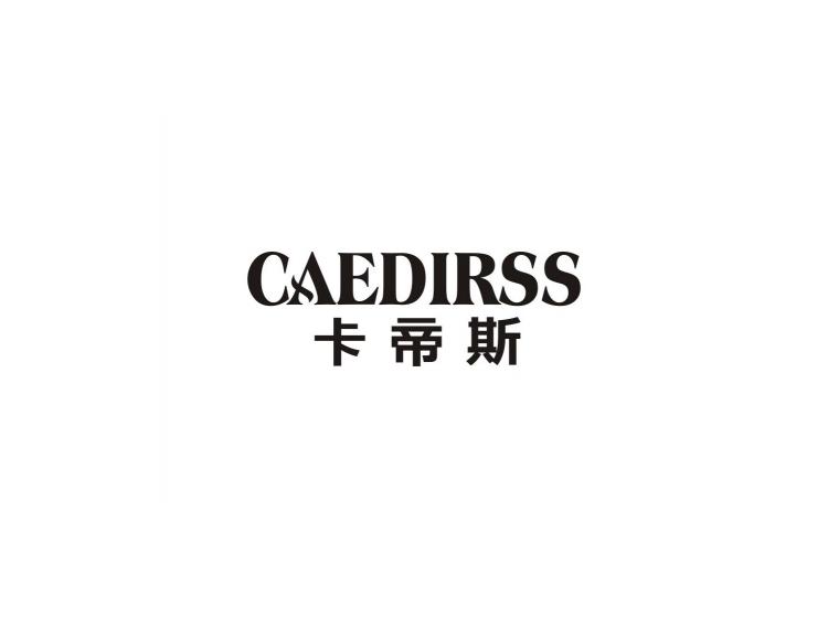 卡帝斯 CAEDIRSS