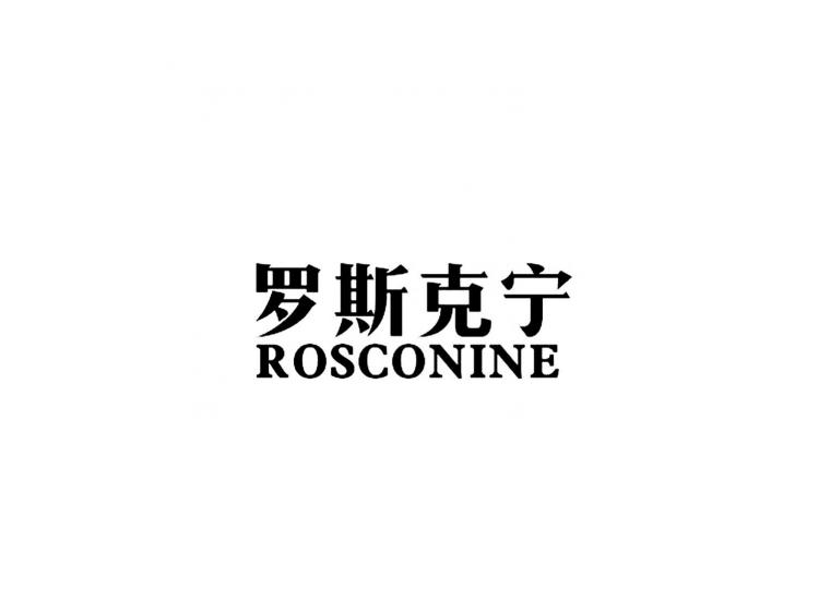 罗斯克宁 ROSCONINE