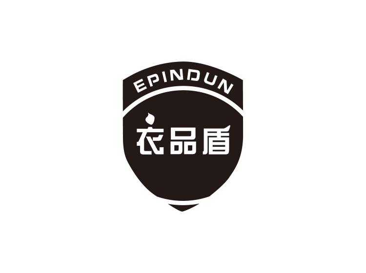 衣品盾 EPINDUN