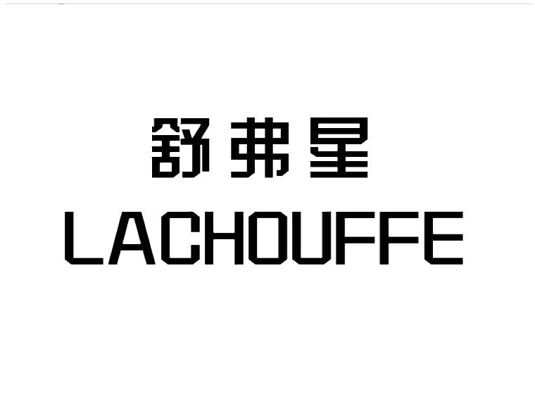 舒弗星  LACHOUFFE
