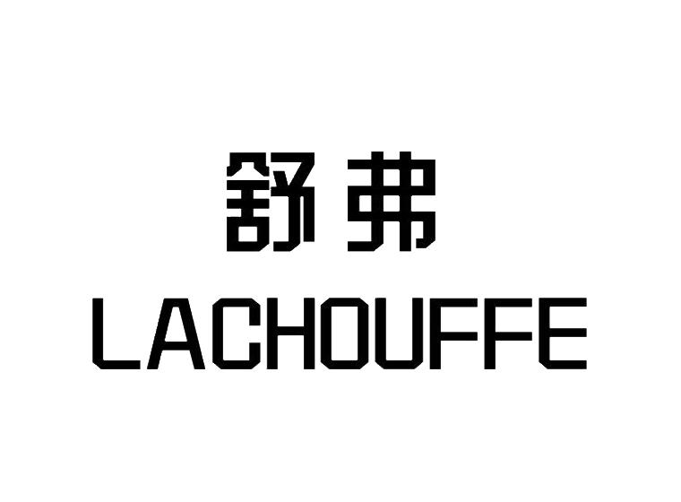 舒弗 LACHOUFFE