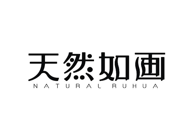 天然如画  NATURAL RUHUA