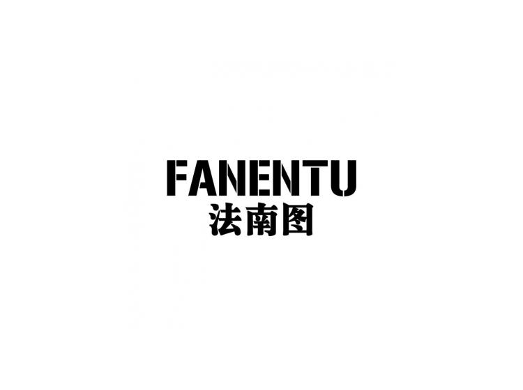 法南图 FANENTU