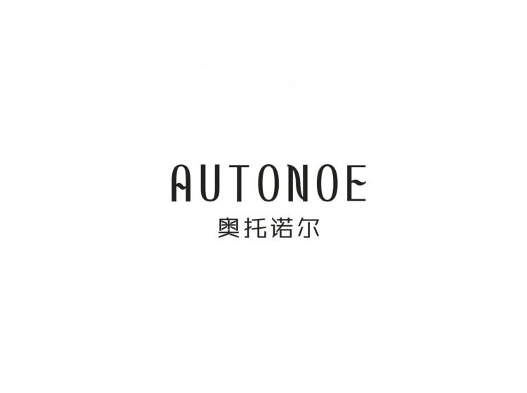 奥托诺尔  AUTONOE商标