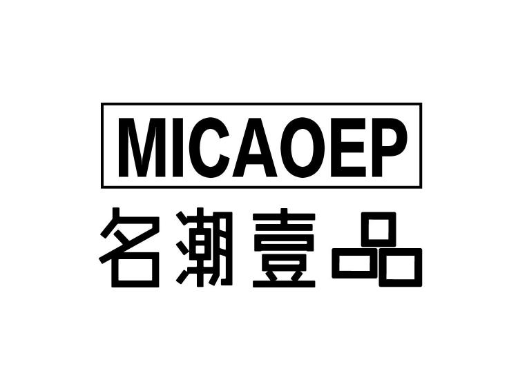 名潮一品 MICAOEP