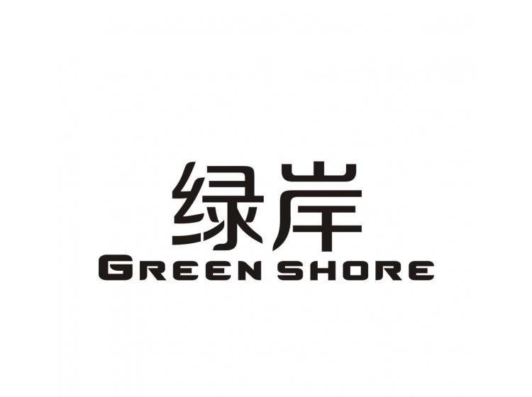 绿岸 GREEN SHORE