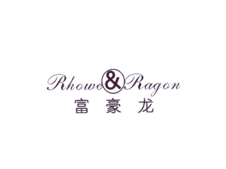 富豪龙 RHOWE&RAGON