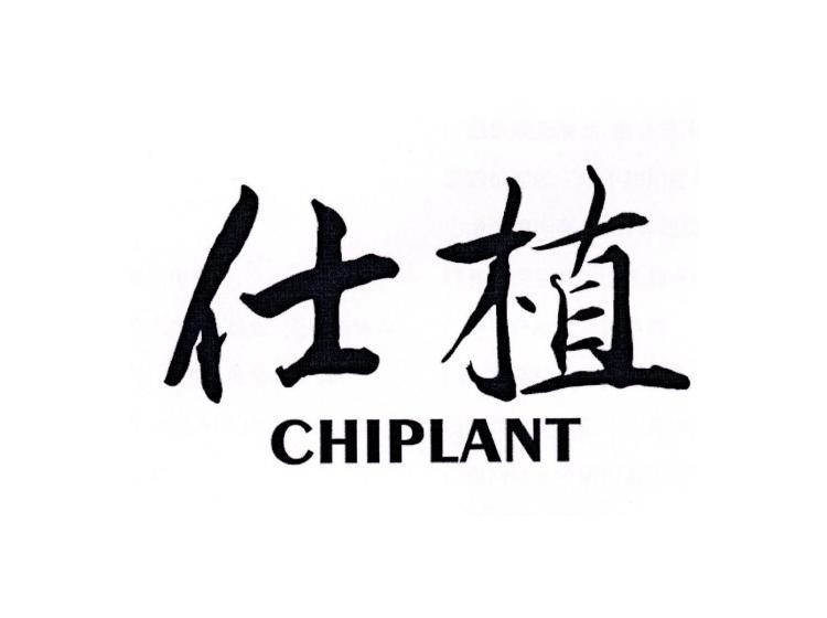 仕植 CHIPLANT