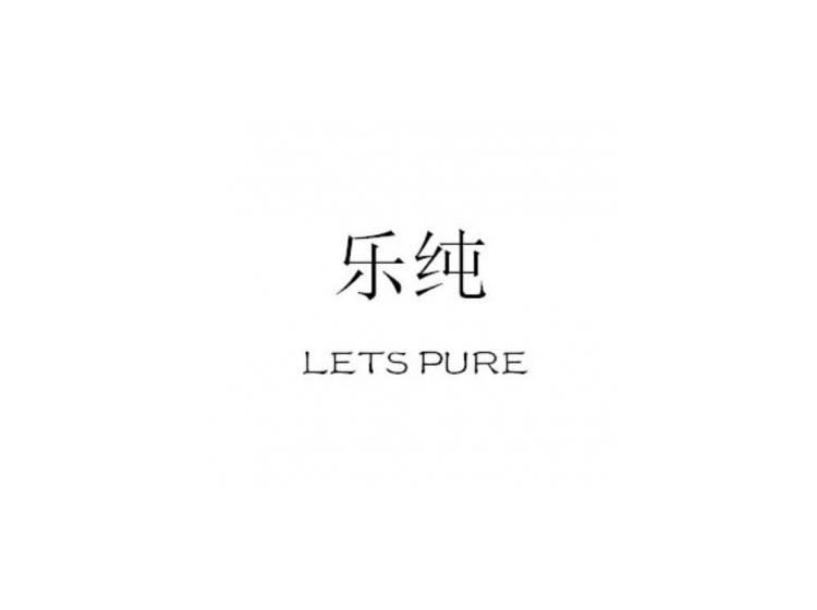 乐纯 LETS PURE