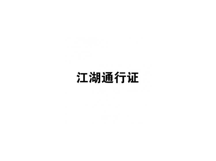 江湖通行证