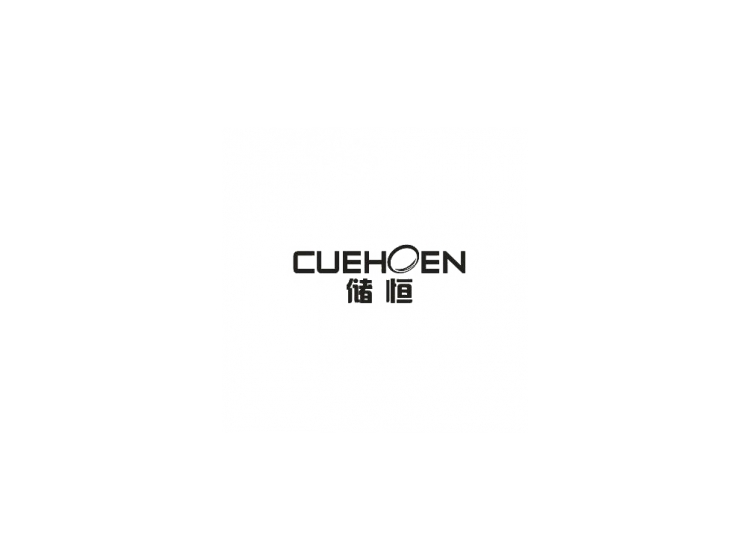 储恒 CUEHOEN