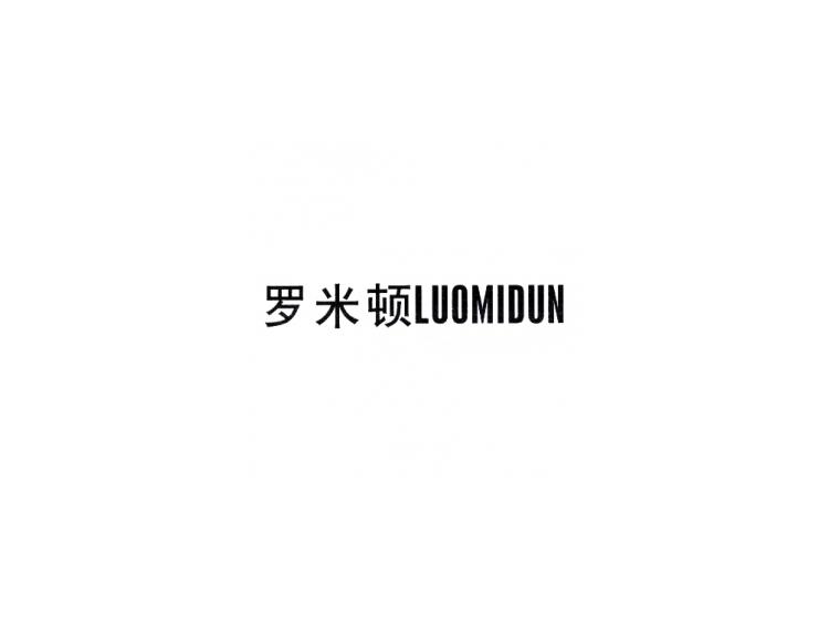 罗米顿商标