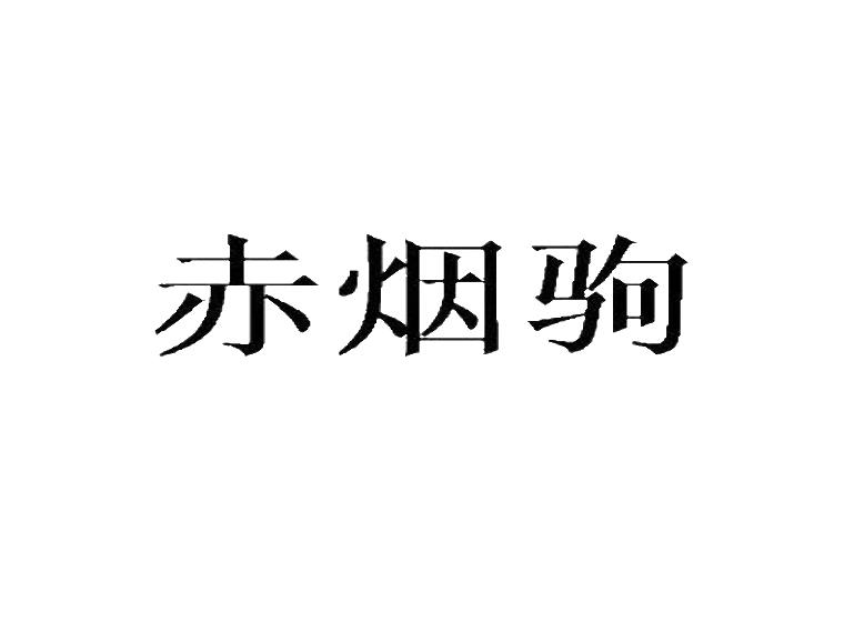 赤烟驹商标