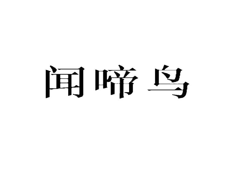 闻啼鸟商标