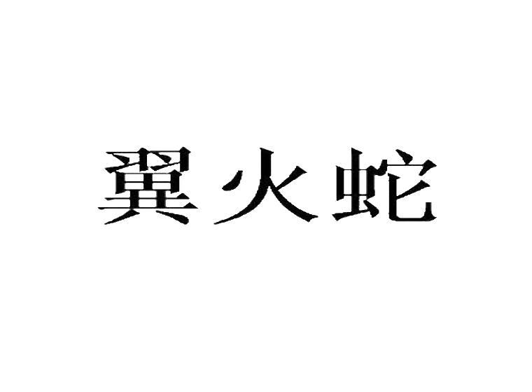 翼火蛇商标