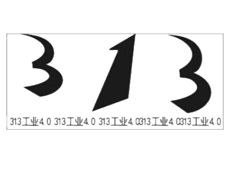 313 313工业4.0