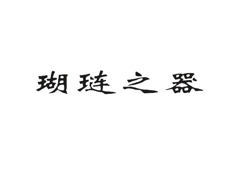 瑚琏之器商标