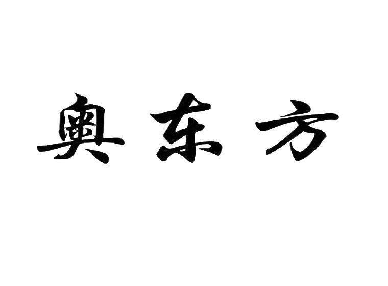 奥东方商标