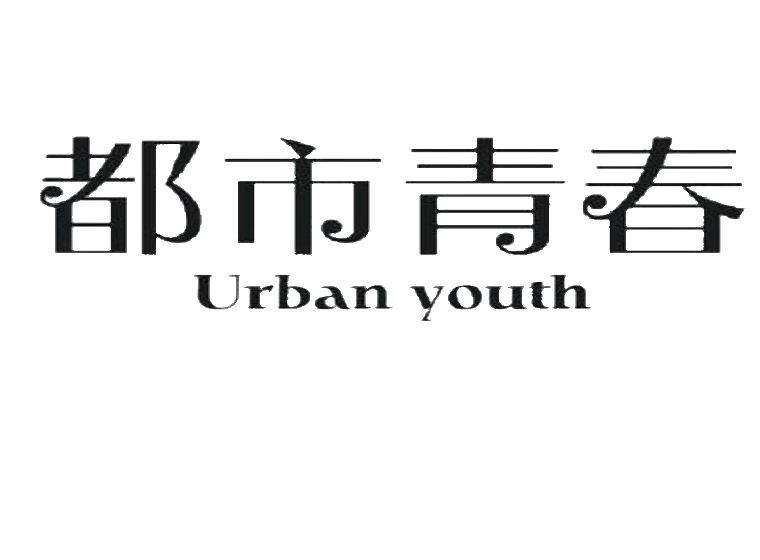 都市青春 URBAN YOUTH