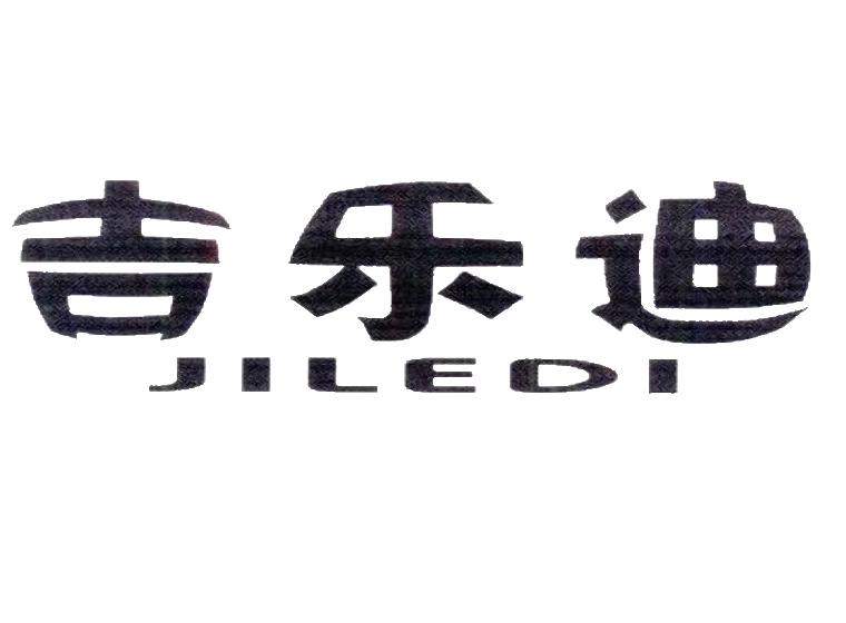 吉乐迪商标
