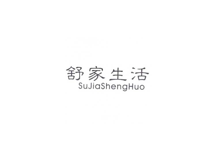 舒家生活  SUJIASHENGHUO