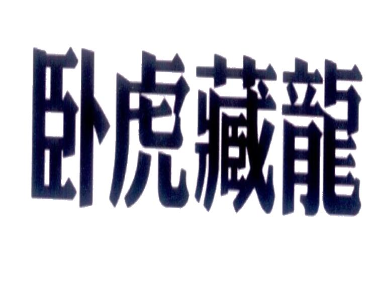 卧虎藏龙商标