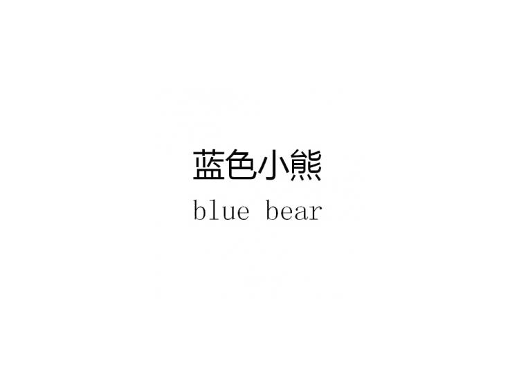 蓝色小熊 BLUE BEAR