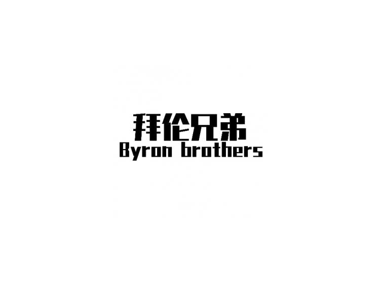 拜伦兄弟 BYRON BROTHERS