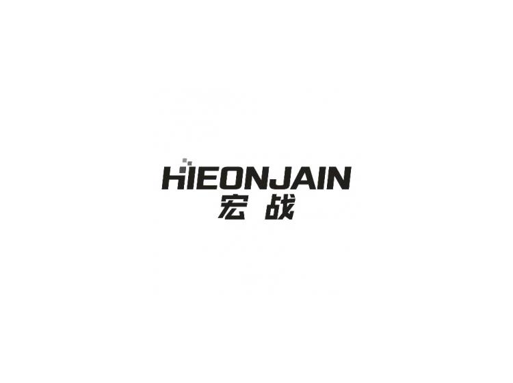 宏战 HIEONJAIN