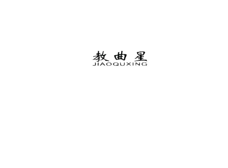 教曲星商标