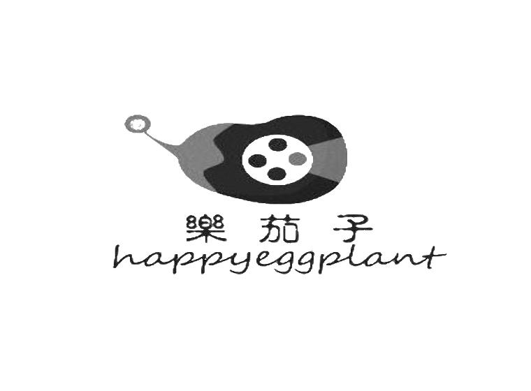 乐茄子 HAPPY EGGPLANT